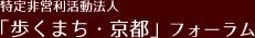 非営利活動法人「歩くまち・京都」フォーラム
