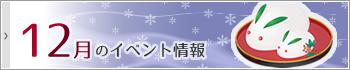 12月のイベント情報