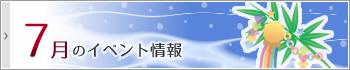 7月のイベント情報
