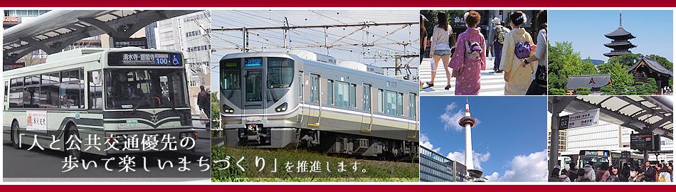 「歩くまち・京都」フォーラムは、人と公共交通優先の歩いて楽しいまちづくりを推進します。