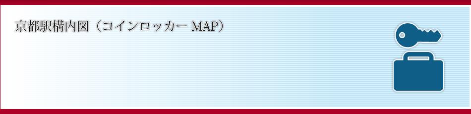 京都駅構内図(コインロッカーマップ)