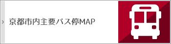 京都市内主要バス停マップ