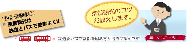 バス・鉄道の達人アプリ