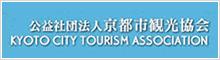 公益社団法人京都市観光協会