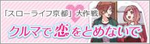 スローライフ京都大作戦!「クルマで恋をとめないで」