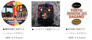 tokyu_sagano