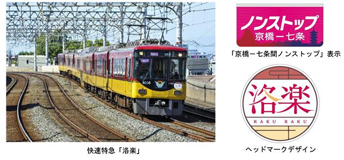 2015-08-24_rakuraku-1