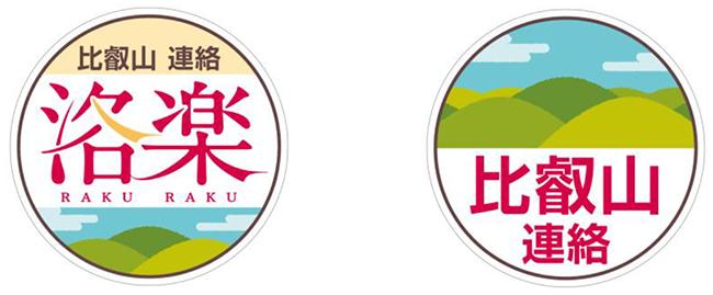 2015-08-24_rakuraku-3