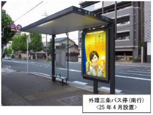 yamashina-busstop01